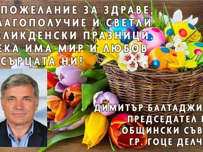 Председателят на ОбС – Гоце Делчев – Димитър Балтаджиев: Нека има мир и любов!