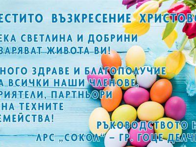 """ЛРС """"Сокол""""- гр. Гоце Делчев: Нека светлина и добрини озаряват живота Ви!"""