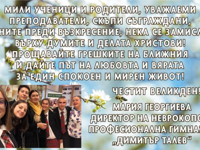 """Директорът на НПГ """"Димитър Талев"""" Мария Георгиева: Дайте път на любовта и вярата за един спокоен и мирен живот!"""