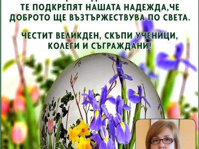 """Директорът на ПМГ """"Яне Сандански"""" Елка Божикова: Добрина, вяра и сила са ни нужни всеки ден!"""