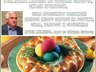 Кметът Арбен Мименов: Нека празникът Великден донесе много здраве, сила, бодрост и светлина!