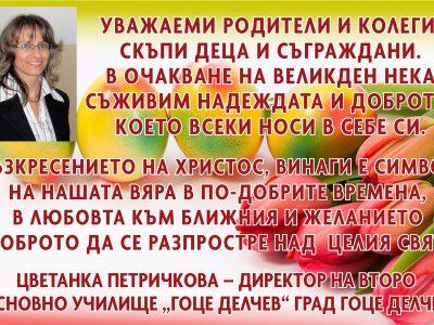 """Директорът на Второ ОУ """"Гоце Делчев"""" Цветанка Петричкова: Нека съживим надеждата и доброто, което всеки носи в себе си!"""