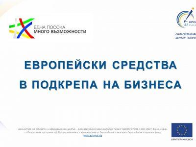 """Продължава кандидатстването по процедура """"Подкрепа на микро и малки предприятия за преодоляване на икономическите последствия от пандемията COVID-19"""", крайният срок е 15 юни"""