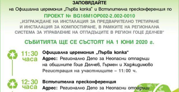 От 1 юни край Гоце Делчев започва изграждането на важна екологична инсталация за намаляване на битовите отпадъци в района