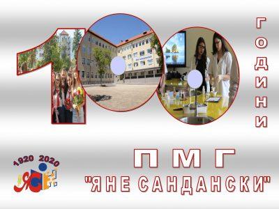 """Кметът Владимир Москов поздрави със 100 годишния юбилей гимназия """"Яне Сандански"""" в град Гоце Делчев"""