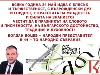 Народният представител Богдан Боцев: Честит да е празникът на словото и писмеността!