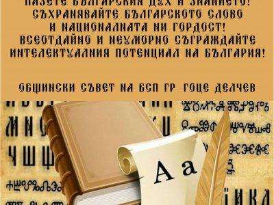 Общински съвет на БСП – гр. Гоце Делчев: Честит 24 май, уважаеми учители и дейци на културата, мили ученици!