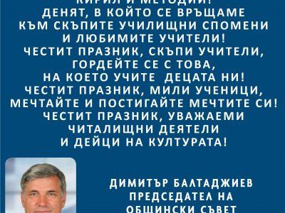 Председателят на Общински съвет – гр. Гоце Делчев Димитър Балтаджиев: Честит 24 май – денят, в който се прекланяме пред братята Кирил и Методий