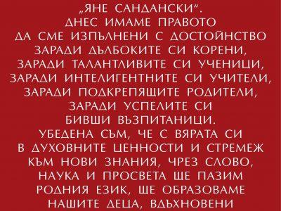"""Директорът Елка Божикова: Честит 24 май на учениците, учителите, родителите и всички, свързани със столетницата Природо-математическа гимназия """"Яне Сандански""""!"""