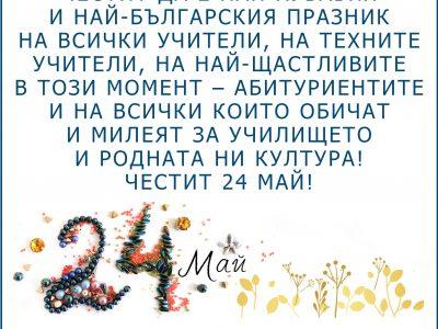 """ЛРС """"Сокол"""" – гр. Гоце Делчев честити най-хубавия празник на всички ученици, учители, абитуриенти и на всички, които почитат българското училище"""