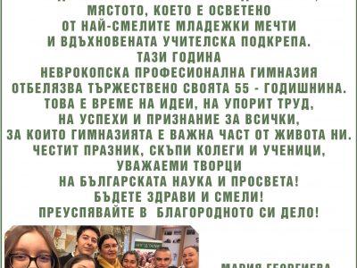 """Директорът на НПГ """"Димитър Талев"""" Мария Георгиева: 24 май е празникът, в който се събират в едно  гордостта  от  духовния подвиг на дедите ни и отговорността за  бъдещето на нашите деца!"""