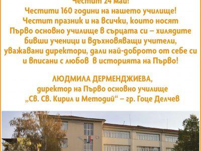 """Директорът на Първо ОУ """"Св. Св. Кирил и Методий"""" Людмила Дерменджиева: Честит 24 май! Честити 160 години на нашето училище!"""