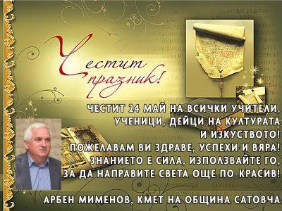 Кметът Арбен Мименов: Знанието е сила, използвайте го, за да направите света по-красив!