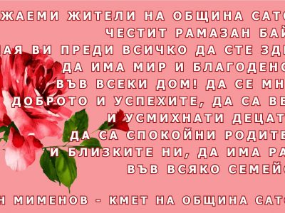 Кметът Арбен Мименов: ЧЕСТИТ РАМАЗАН БАЙРАМ!