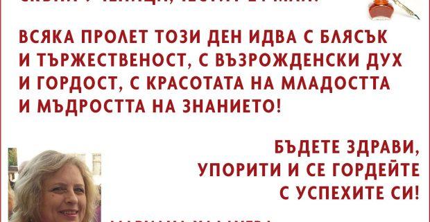 """Директорът на Трето ОУ """"Братя Миладинови"""" Мариана Халачева: Честит 24 май! Бъдете здрави, упорити и се гордейте с успехите си!"""