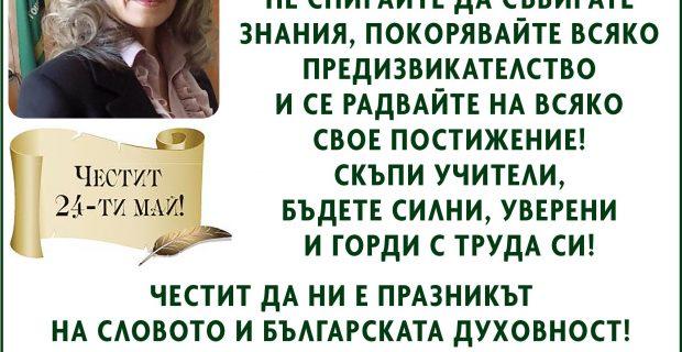 """Директорът на Второ ОУ """"Гоце Делчев"""" Цветанка Петричкова: 24 май – свиден и вълнуващ! Честит да ни е празникът на словото и българската духовност!"""