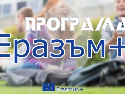 """Две училища от град Гоце Делчев са с одобрени нови проекти по европейската програма """"Еразъм+"""""""