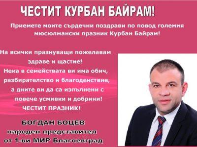 Народният представител Богдан Боцев: Честит Курбан Байрам! На всички празнуващи пожелавам обич, разбирателство и благоденствие!