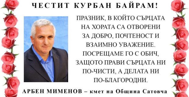 Кметът на Община Сатовча Арбен Мименов: Честит Курбан Байрам! Нека във всяко семейство има здраве, радост, обич, уважение и благоденствие!