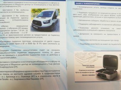 Система за телемедицина е в помощ на хората от Гоце Делчев, Брезница, Лъжница, Елефтеруполи и Неа Перамос