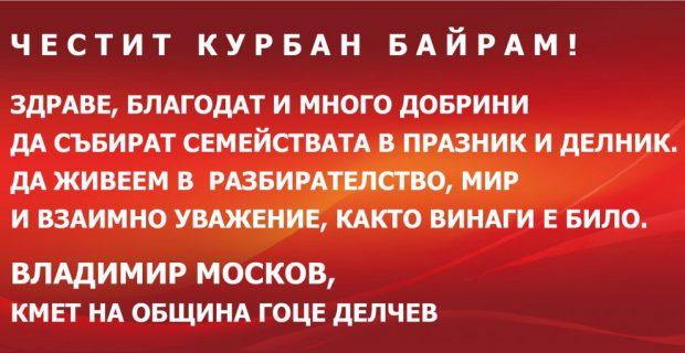 Кметът Владимир Москов: Честит Курбан Байрам! Здраве, благодат и много добрини да събират семействата и в делник, и в празник!