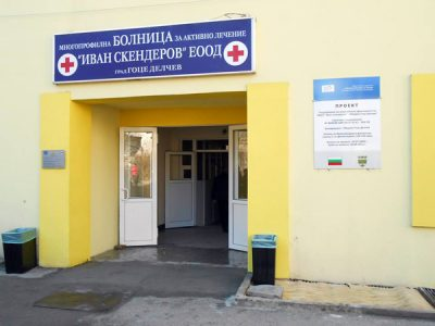 И хирургията в гоцеделчевската болница става отделение за лечение на Covid 19