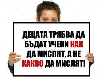 4000 ученици започнаха учебната година в училищата на община Гоце Делчев