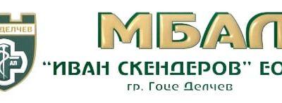 """Четирима анестезиолози имат готовност да започнат работа в многопрофилната болница """"Иван Скендеров"""" в Гоце Делчев от 1 октомври"""