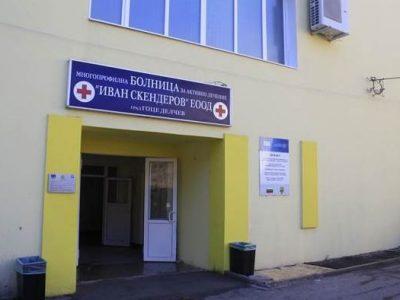 """Първият апарат, закупен със средства от кампанията """"Докторе, благодаря"""" ще бъде в гоцеделчевската болница в понеделник, набирането на средства продължава"""