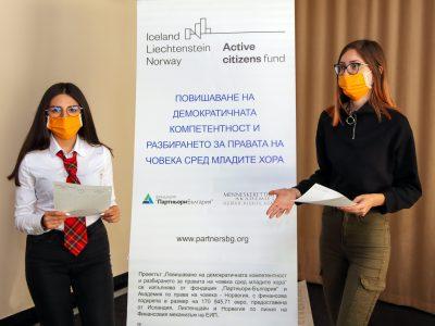 Млади хора от Гоце Делчев обсъждат правата на човека и развитието на демократична култура