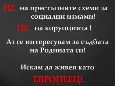 """Бизнесът в Гоце Делчев и региона казва: """"Не на корупцията!"""""""