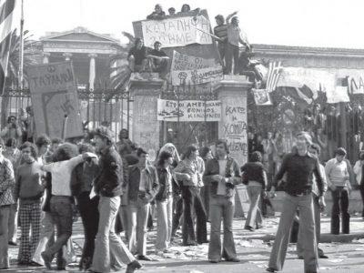 Какво празнуват на 17 ноември гърците