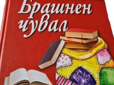 """""""Брашнян чувал"""" – най-новата книга на Валентин Караманчев за събитията на 10 ноември 1989  г."""