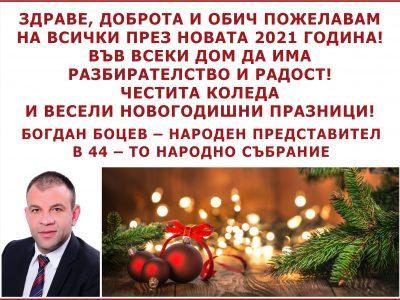 Народният представител Богдан Боцев: Здраве, доброта и обич желая на всички през Новата 2021 година