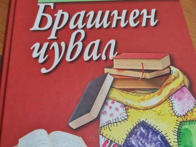 Една нова книга на Валентин Караманчев, в която ще откриете много познати лица от Неврокопско