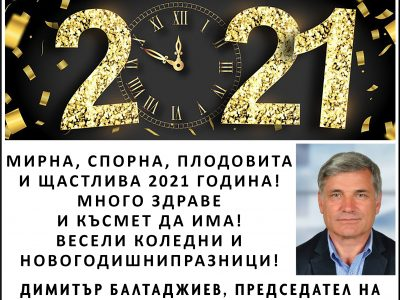 Председателят на Общински съвет – Гоце Делчев Димитър Балтаджиев: Весели Коледни и Новогодишни празници!