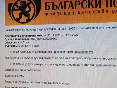 Измамници се крият зад логото и името на Български пощи