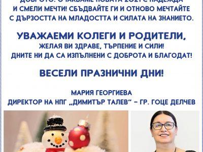 """Директорът на НПГ """"Димитър Талев"""" Мария Георгиева: Желая на всички весели празнични дни"""