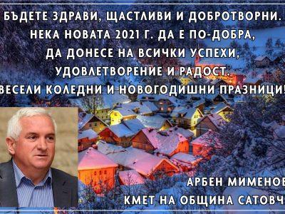 Кметът на Община Сатовча: Нека Новата 2021 г. да е по-добра, да донесе на всички успехи, удовлетворение и радост