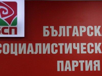 Червената листа в област Благоевград за парламентарните избори е готова