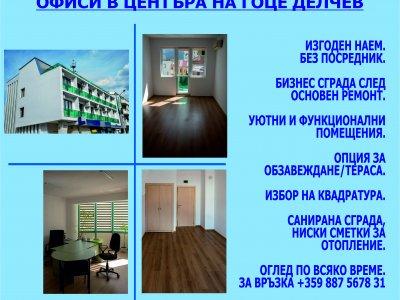 Модерният офис е част от правилата за успешен бизнес, открийте го в центъра на град Гоце Делчев