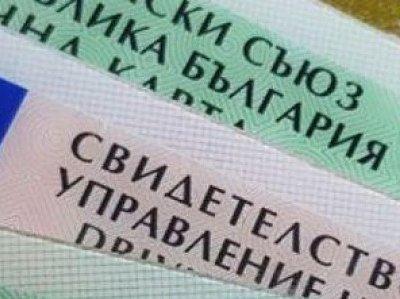 Проверихте ли кога изтича срокът на личните ви карти и шофьорските книжки, удълженият срок не е валиден за всички