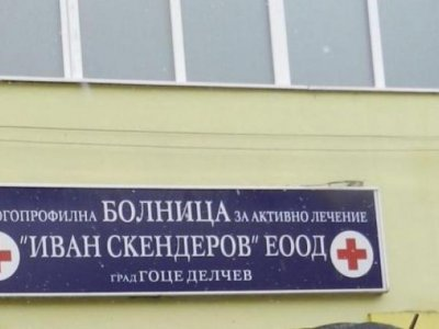 Доказан специалист ще преглежда в болницата на град Гоце Делчев
