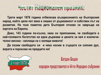 Народният представител Богдан Боцев: Най-светла дата в нашата история е Трети март, повод за национална гордост и за отговорност за днешните дни на България!