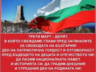 Общински съвет на БСП – гр. Гоце Делчев: Честит национален празник! Да пазим националната памет и историята си, да градим днешния и утрешния ден на Родината ни!