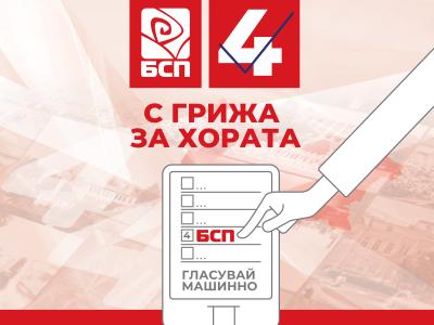 """""""БСП за България"""" в област Благоевград тръгва към парламентарните избори със заявка за победа и поне 4 спечелени мандата"""