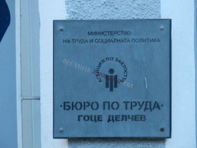Бюрото по труда в Гоце Делчев разполага с финанси по насърчителните мерки за заетост