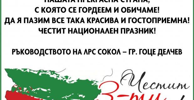"""Ръководството на ЛРС """"Сокол"""" – гр. Гоце Делчев Ви поздравява с Трети март – денят на свободна България"""