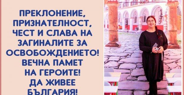 """Директорът на НПГ """"Димитър Талев"""" Мария Георгиева: Трети март е споменът за дързостта на един цял народ да отстои правото си на достоен свободен живот"""