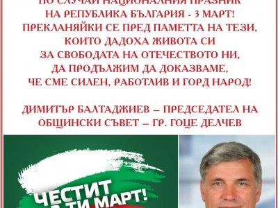 Председателят на Общински съвет – Гоце Делчев Димитър Балтаджиев: Прекланяйки се пред паметта на тези, които дадоха живота си Свободата на Отечеството ни, да продължим да доказваме, че силен, работлив и горд народ!